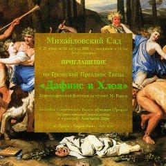 daphnis-poster-1.jpg